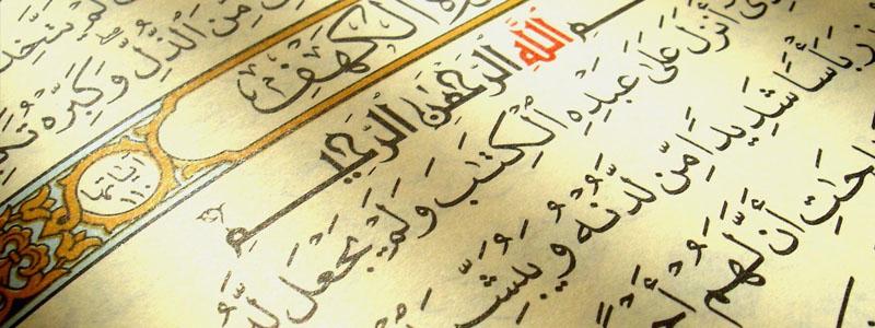 CERTIFICATE IN QURANIC RECITATION (TAJWID) | BIRMINGHAM